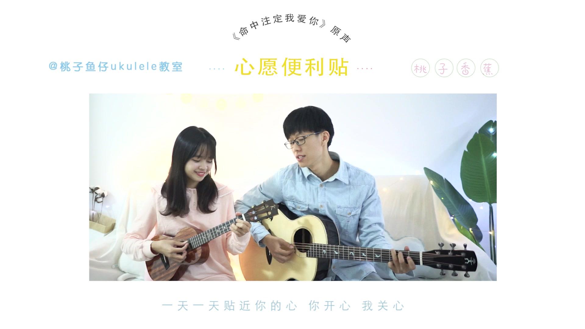《命中注定我愛你》主題曲丨「心愿便利貼」 尤克里里吉他彈唱cover【桃子魚仔ukulele教室】_嗶哩嗶哩 (゜-゜)つロ 干杯~-bilibili