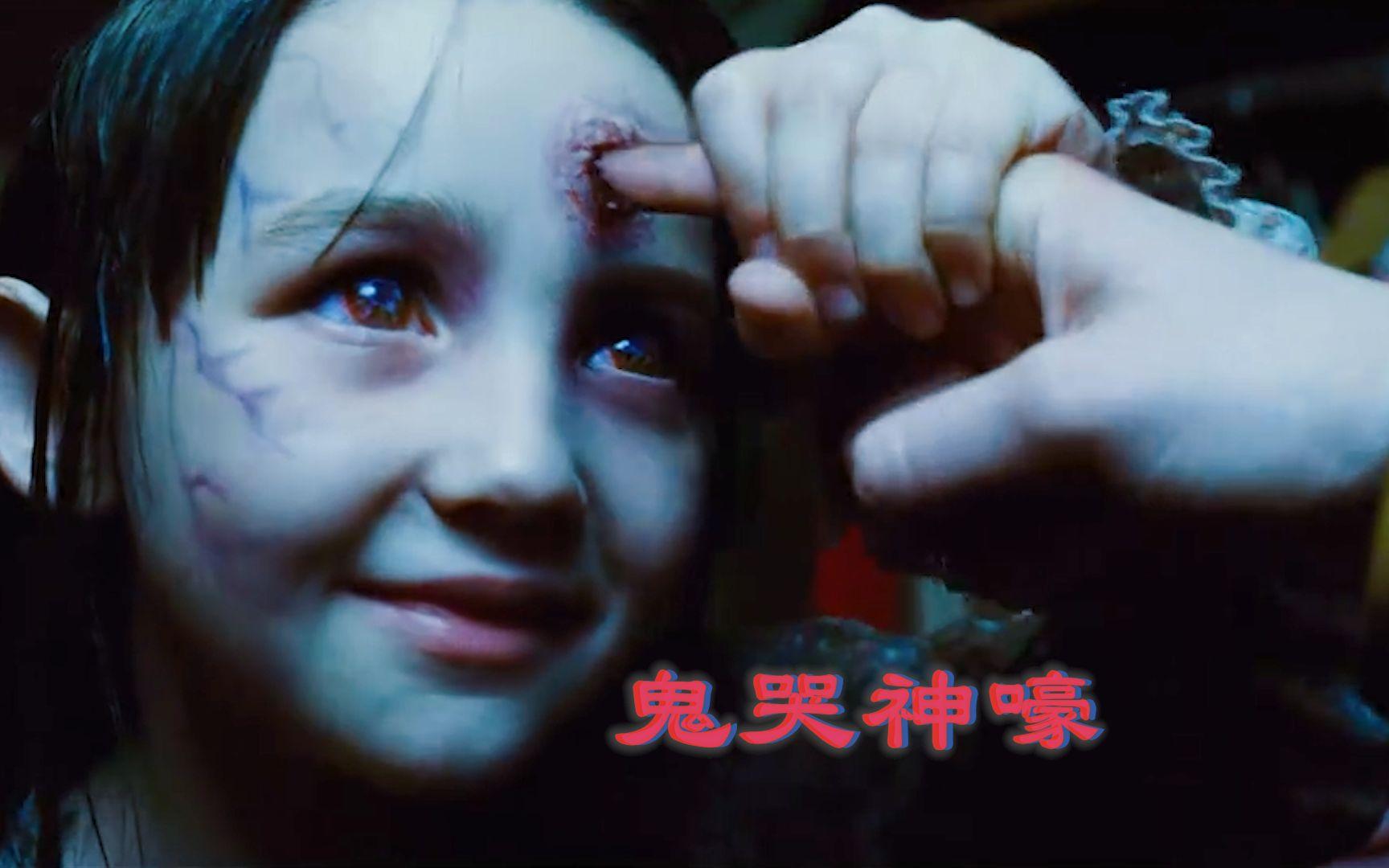 讓人有一種想要興奮狂叫的電影《鬼哭神嚎》!_嗶哩嗶哩 (゜-゜)つロ 干杯~-bilibili