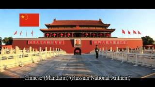 俄罗斯国歌中文版