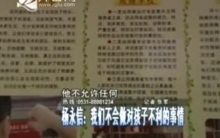 齐鲁网-临沂:用电击法治疗少年网瘾合适吗_每日新闻_齐鲁频道_山东网络台