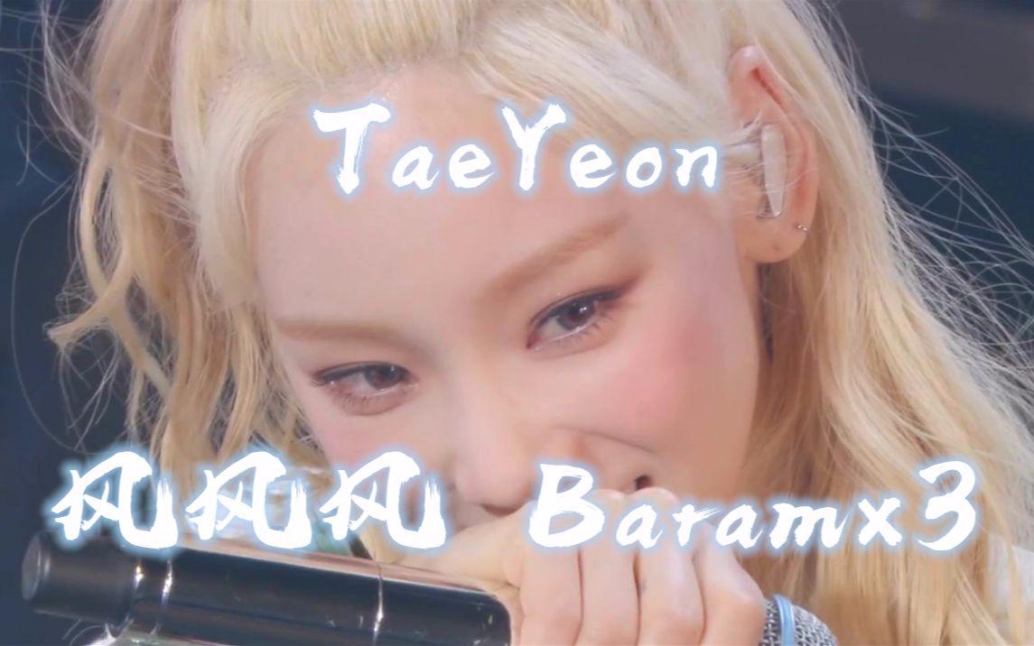 【金泰妍】這首有趣的歌你聽懂了嗎?風風風(Baram X 3)日巡Signal現場版高清中字_嗶哩嗶哩 (゜-゜)つロ 干杯~-bilibili