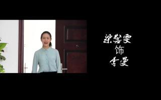 柳州高中AO话剧社《我最亲爱的》宣传视频