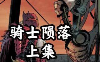 """蝙蝠侠被割掉四肢做成""""人棍"""",死亡天使成为了新蝙蝠侠"""