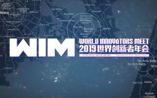 【世界创新者年会】好奇不止·创新不灭:2019世界创新者年会官方先导片
