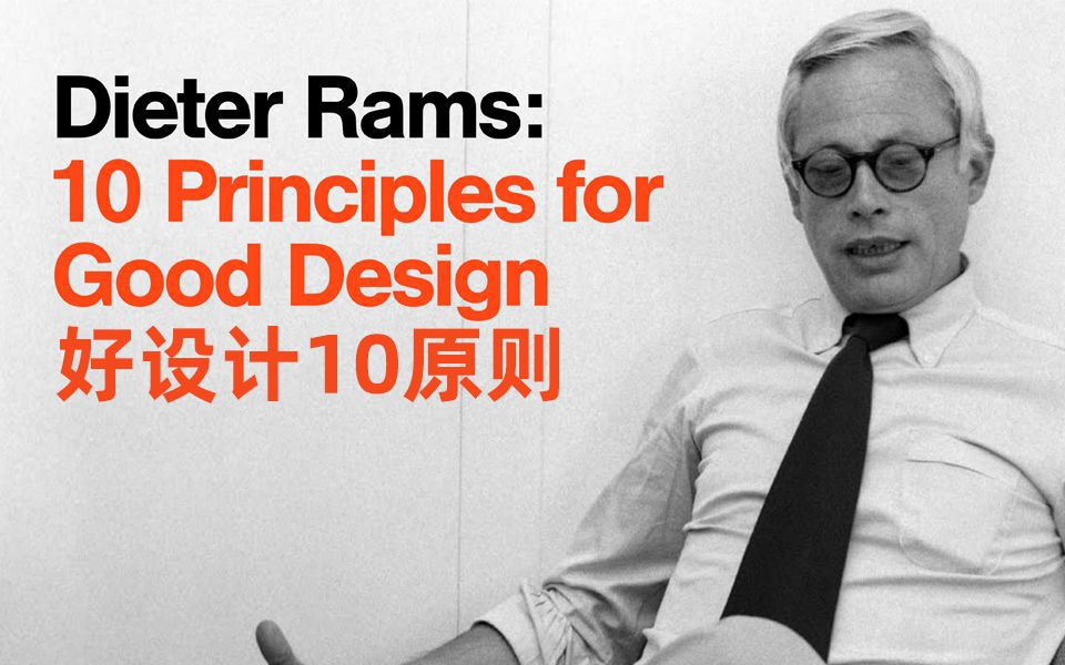 【工業設計大師迪特爾·拉姆斯】好設計的10大原則 | 中文字幕_嗶哩嗶哩 (゜-゜)つロ 干杯~-bilibili