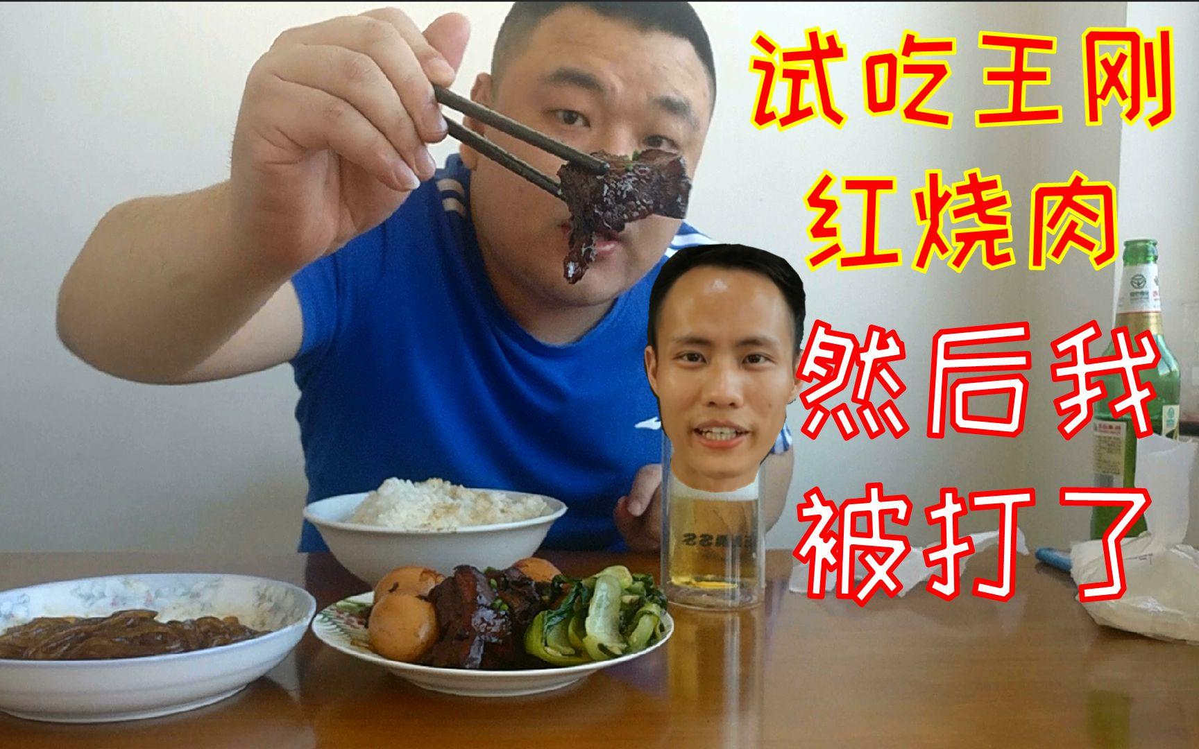 試吃美食作家王剛【紅燒肉】然后我被揍了一頓,肥而不膩 - YouTube