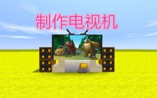 迷你世界教学:天天村长如何制作电视机,还可以播放动画片