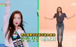 Red Velvet在Idol Room已经崩溃的裴珠泫,这舞蹈好难电影