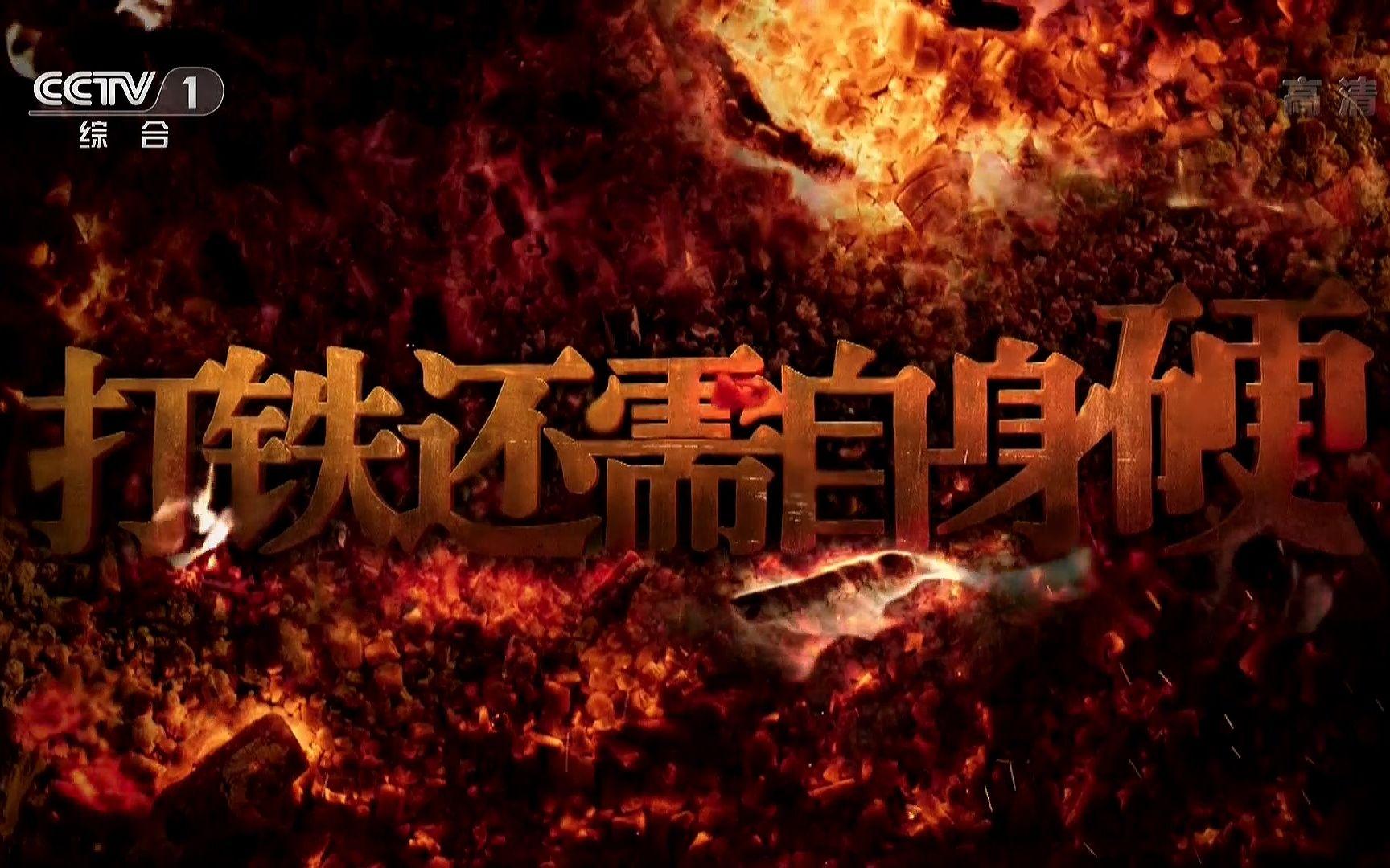 [1080P]電視專題片《打鐵還需自身硬》上中下篇更新完_嗶哩嗶哩 (゜-゜)つロ 干杯~-bilibili