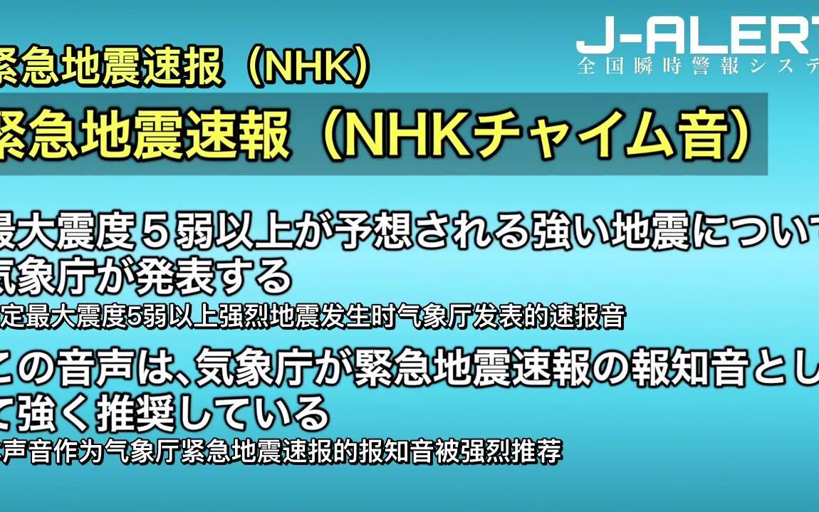 【最新版/中文字幕】日本J-ALERT全國瞬時警報系統警報集合(地震/海嘯/J-ALERT/NHK)_嗶哩嗶哩 (゜-゜)つロ 干杯~-bilibili