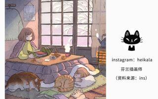 【芬兰插画师heikala的ins搬运合集】持续更新.ing~