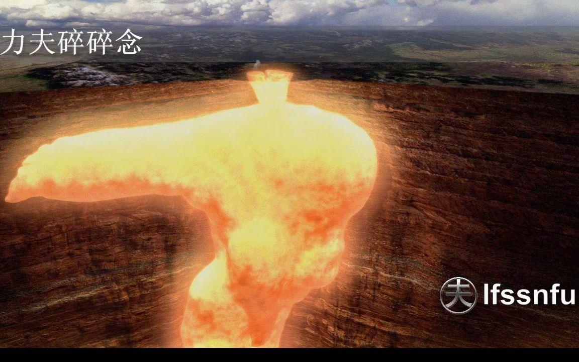 完整版!黃石巖漿庫驟增4.4倍 加州地震 海底新增隆起十幾座火山_嗶哩嗶哩 (゜-゜)つロ 干杯~-bilibili