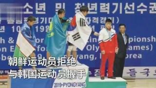 朝鲜选手领奖台拒绝与韩国选手握手
