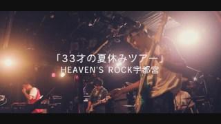 神聖かまってちゃん - 躁鬱電池メンタル 2018.8.23 HEAVEN'S ROCK宇都宮
