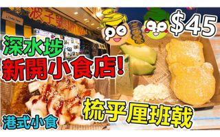[Poor travel香港] 深水埗新開小食店!美食車波子號!$45/2件哈蜜瓜梳乎厘班戟!港式小食!Poortravelx2Girls