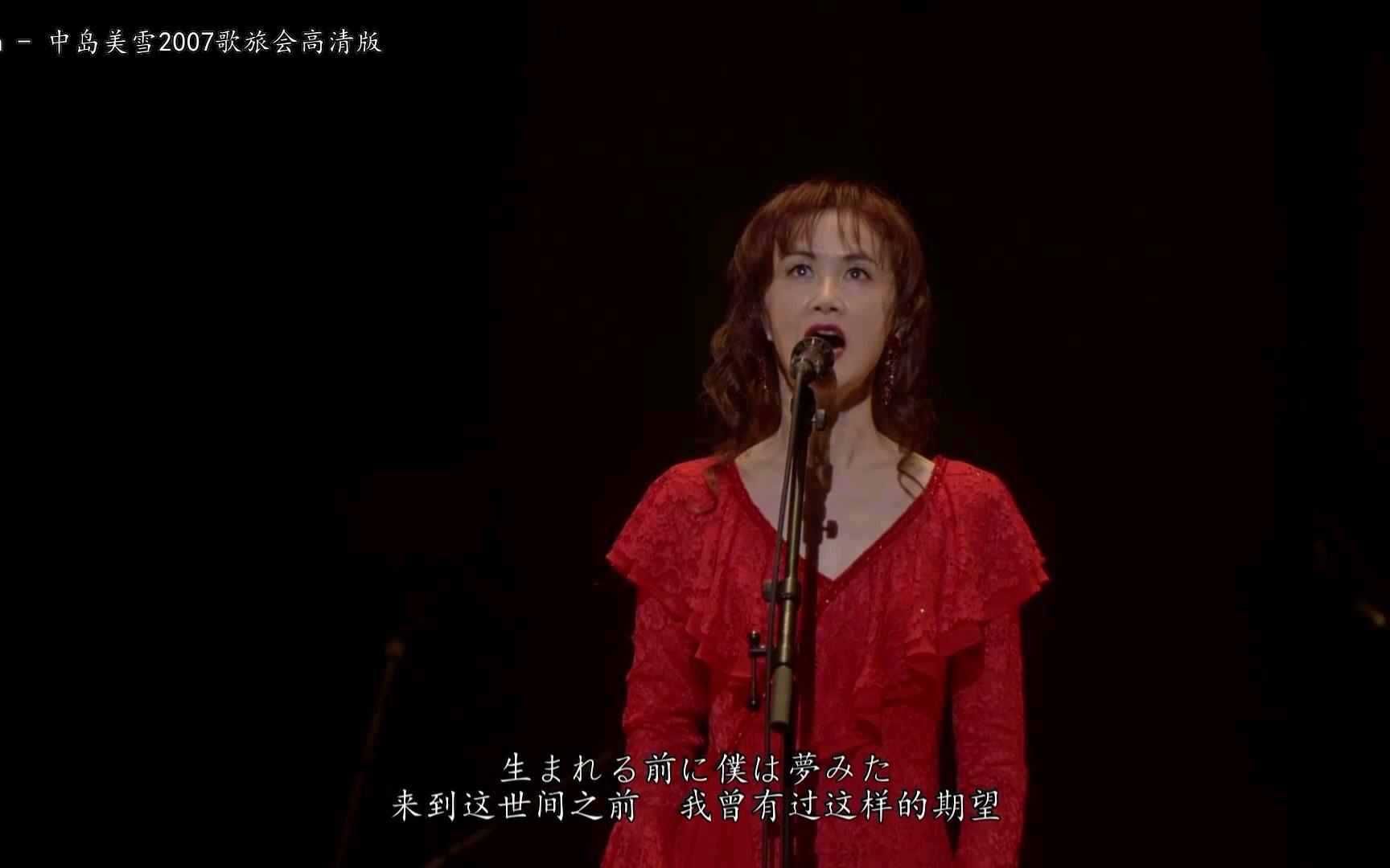 with - 中島美雪2007歌旅會高清版_嗶哩嗶哩 (゜-゜)つロ 干杯~-bilibili