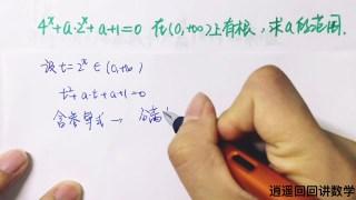 【高中数学】运用换元法和均值不等式,巧解含参等式的有根问题