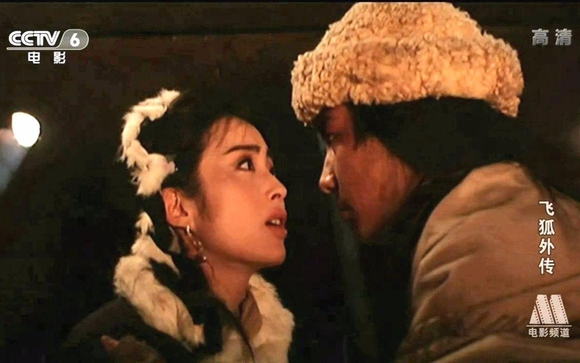 香港電影《飛狐外傳》片段之【非我淫笑,是你心淫】_嗶哩嗶哩 (゜-゜)つロ 干杯~-bilibili