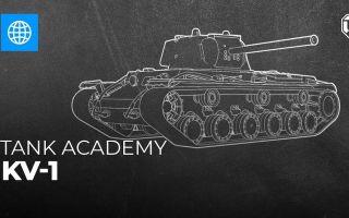【坦克世界】献给新手的教程:坦克学院 #2 KV-1