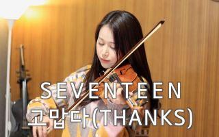 【小提琴】Thanks / Jenny Yun