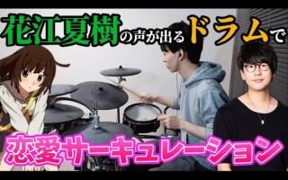 【搬运】用能发出花江夏树声音的架子鼓演奏「恋爱循环」的话是治愈多一点还是嘈杂多一点呢【验证】