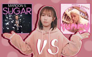 Sugar+Yummy【美食家battle】=《A yummy sugar》——串烧Cover Maroon 5 / Justin Bieber