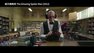 「蜘蛛侠」全系列:斯坦·李客串片段