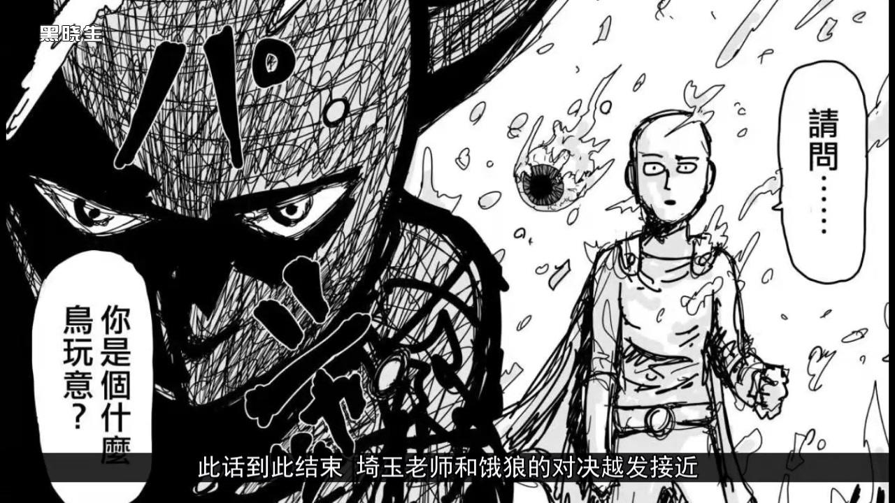 """一拳超人原作85:餓狼展現了何為""""恐怖""""戰場只剩埼玉一位英雄!_嗶哩嗶哩 (゜-゜)つロ 干杯~-bilibili"""