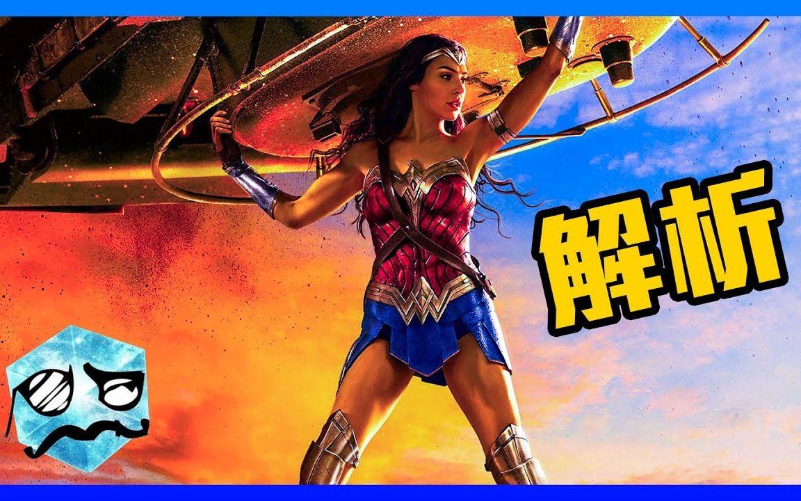 搬運:【解析】神力女超人-完美的起源故事(加點吉拿棒)_嗶哩嗶哩 (゜-゜)つロ 干杯~-bilibili