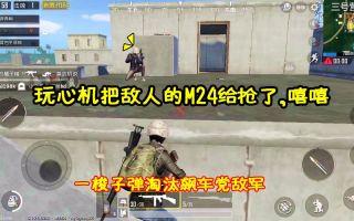 刺激战场:玩心机抢了敌人的M24,决赛圈一梭子弹淘汰飙车党敌军