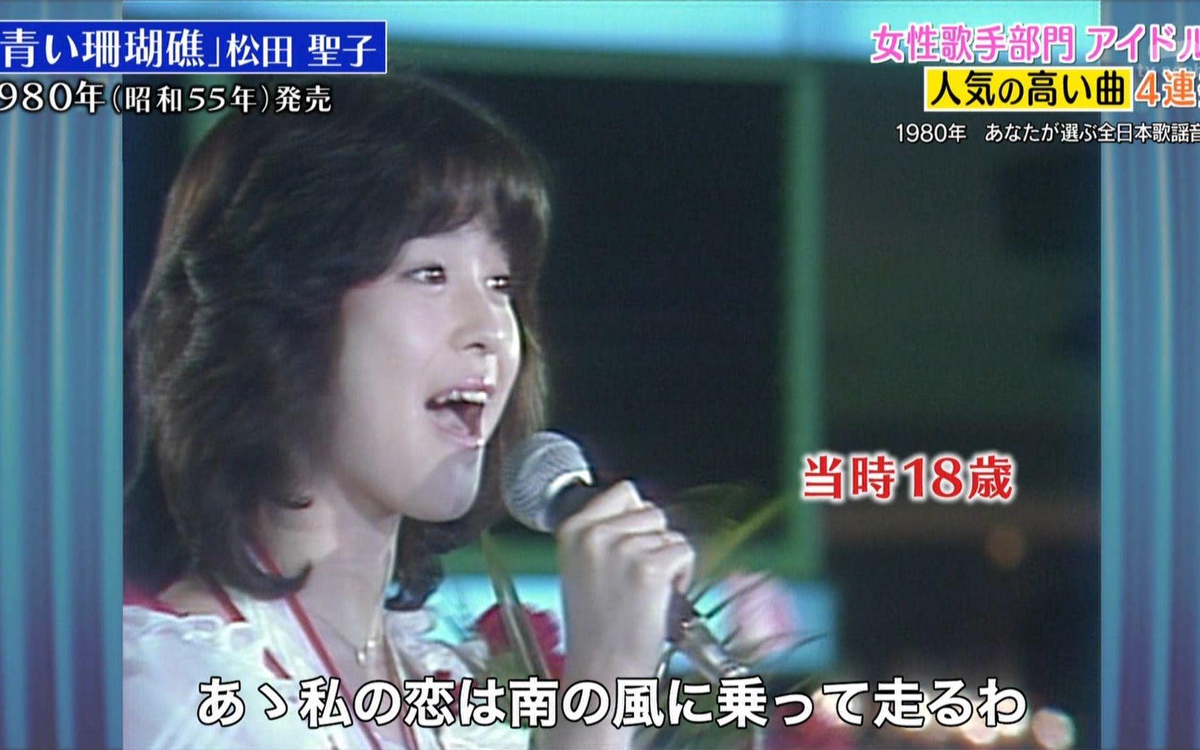 松田聖子 - 青い珊瑚礁 (18.12.19.日本の名曲グランプリ)_嗶哩嗶哩 (゜-゜)つロ 干杯~-bilibili