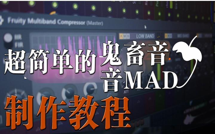 超簡單的音MAD(鬼畜音)制作教程_嗶哩嗶哩 (゜-゜)つロ 干杯~-bilibili