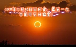 如何开展天文科普活动(11)今年最后一次:2019年12月26日日环食,中国可见日偏食,贵州大学鲤鱼老师