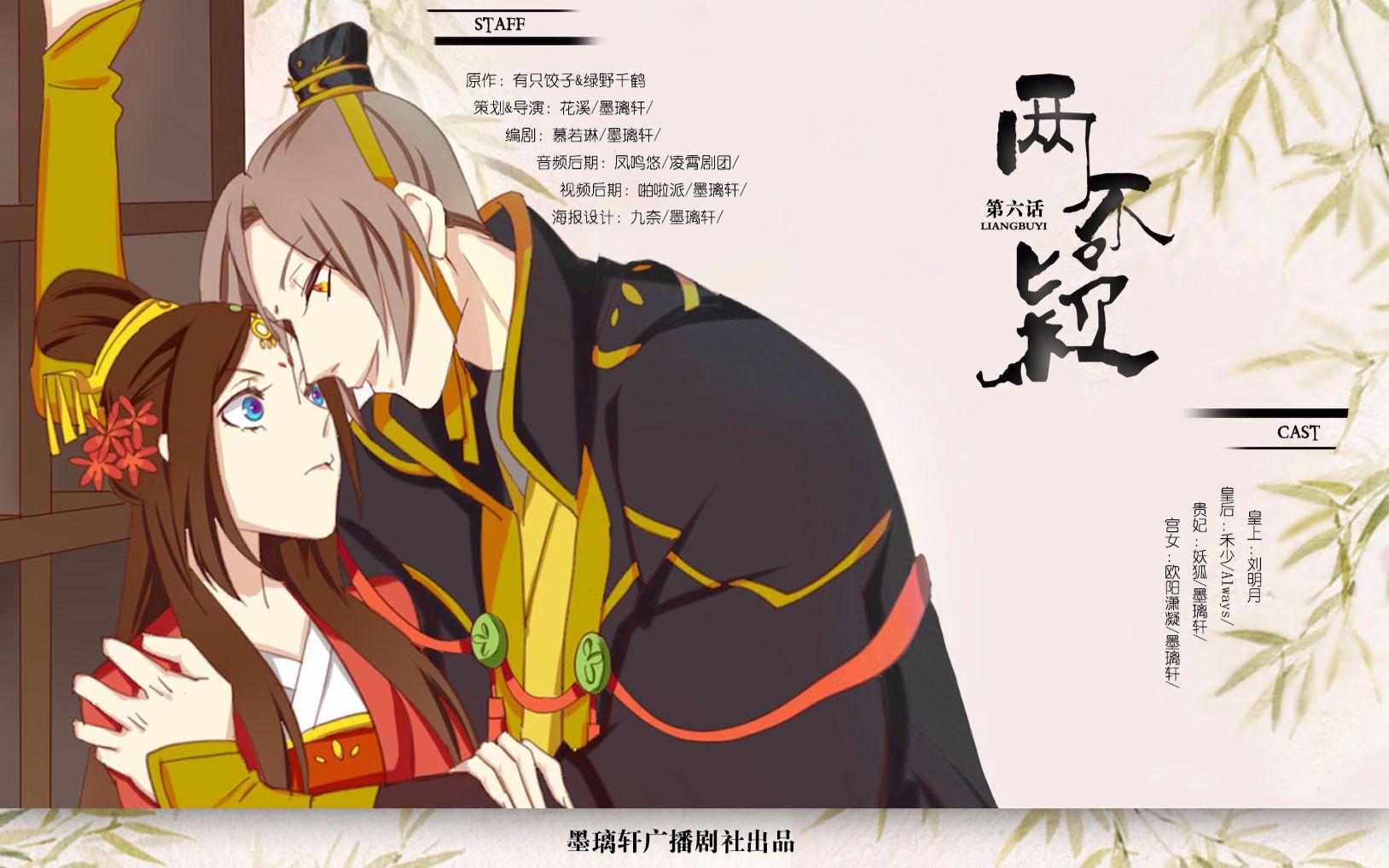 【動態漫畫】《兩不疑》第六話:皇上臨幸皇后了? - 墨璃軒出品_嗶哩嗶哩 (゜-゜)つロ 干杯~-bilibili