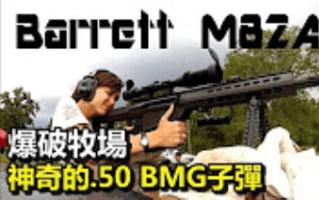 爆破牧場:神奇的.50 BMG子彈 (巴雷特M82A1狙擊步槍) 【火箭龜中文字幕】