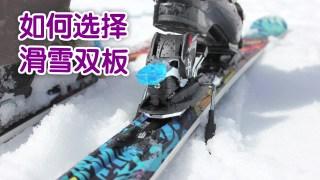 如何选择滑雪双板