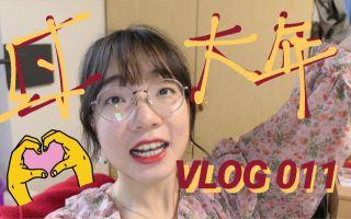 VLOG|011 欢乐中国年 | 留学生的年夜饭 | 第一次不在家过除夕 | 在线看烟花