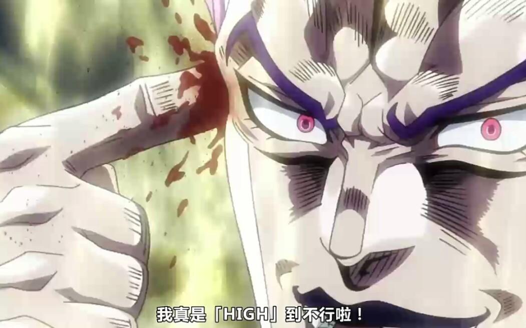 JOJO【我真是high到不行了!】原版視頻_嗶哩嗶哩 (゜-゜)つロ 干杯~-bilibili