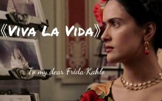 《Viva La Vida》xFrida·Kahlo【生命万岁:墨西哥传奇女画家的一生】