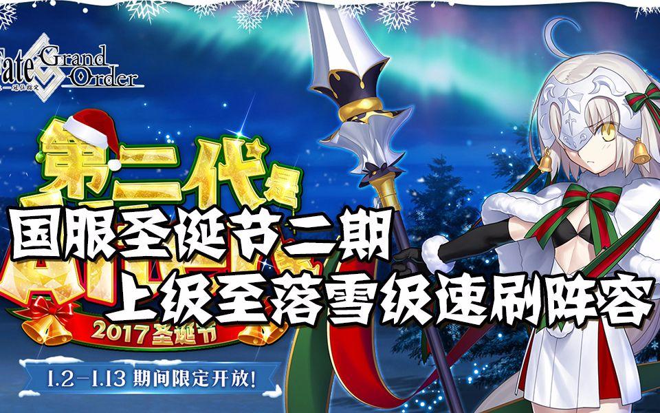 【FGO攻略丸】國服圣誕二期上級至落雪級速刷陣容配置_嗶哩嗶哩 (゜-゜)つロ 干杯~-bilibili