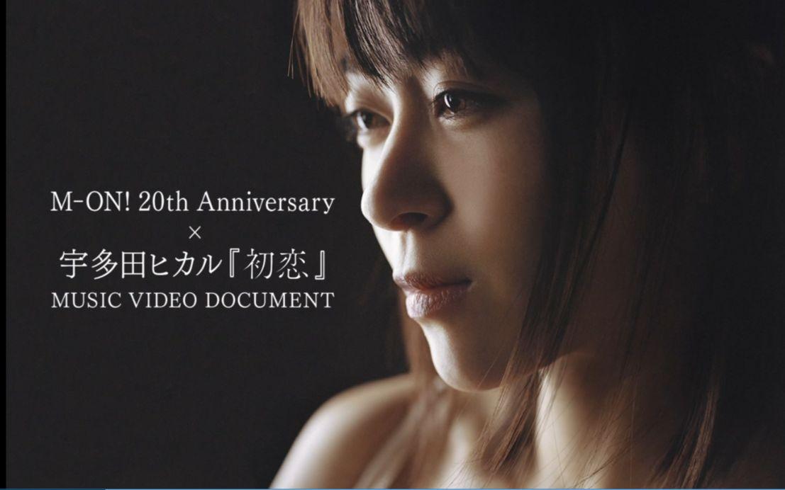 【宇多田光】「初戀」Music Video Documentary_嗶哩嗶哩 (゜-゜)つロ 干杯~-bilibili