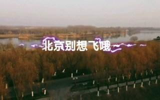 御MINI北京首飞~