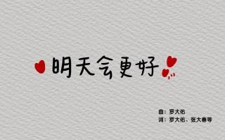 【欧阳娜娜音乐】欧阳娜娜及伯克利同学Cover《明天会更好》