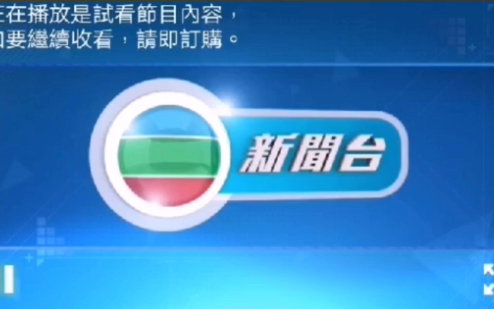 TVB新聞臺Idnet完整版2_嗶哩嗶哩 (゜-゜)つロ 干杯~-bilibili