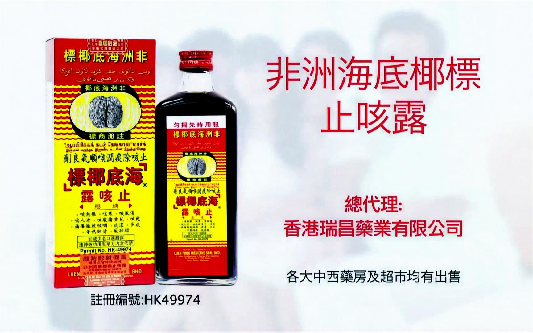 [香港廣告](2018)非洲海底椰標止咳露(16:9)_嗶哩嗶哩 (゜-゜)つロ 干杯~-bilibili