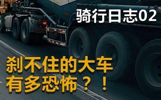GSX250r骑行日志02 一辆刹不住的大货车有多恐怖?