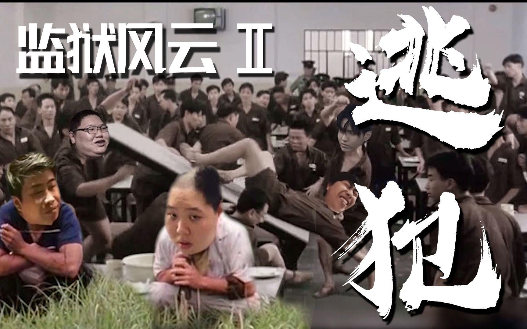 【經典老番】監獄風云II:逃犯_嗶哩嗶哩 (゜-゜)つロ 干杯~-bilibili