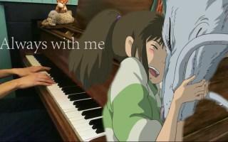 【千与千寻】Always with me 钢琴(重制版)
