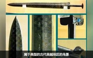 【全球奇闻秘史】中国出土古代高科技武器,至今无法复制,疑似外星人的杰作