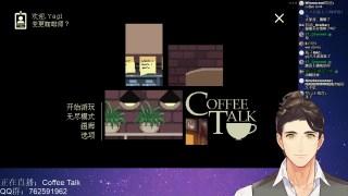 【八木】Coffee Talk 直播录像合集(更新至P2)